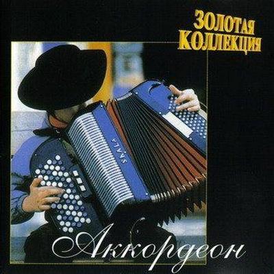 Сборник – Акордеон: Золотая Коллекция (1997)