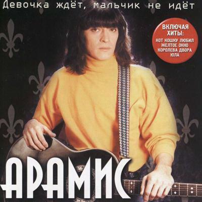 Арамис - Девочка ждет, мальчик не идет (1991)