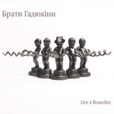 Брати Гадюкiни - Live a Bruxelles (2006)