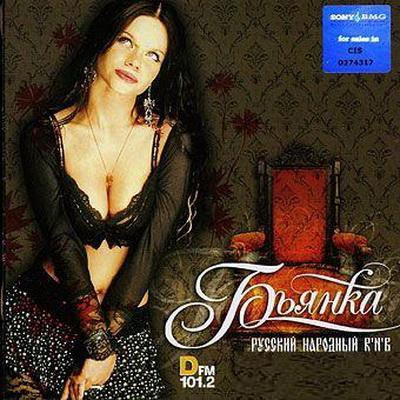 Бьянка - Русский Народный R`N`B (2006)