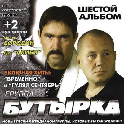 Бутырка - Шестой Альбом (2009)