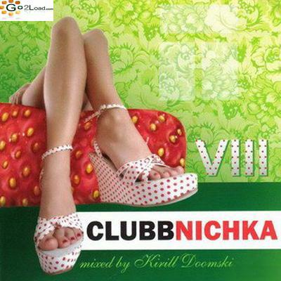 Clubnichka 8 (Mixed By Kirill Doomski) (2008)