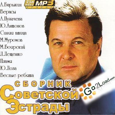 Сборник Советской Эстрады (2008)