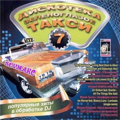 Дискотека Зеленоглазое Такси 7 (2009)(В Обработке DJ)