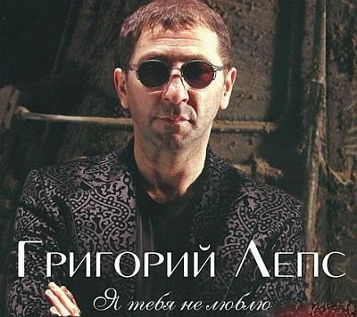 Григорий Лепс - Я Тебя Не Люблю (2009)