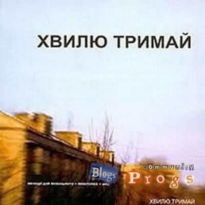 Хвилю Тримай - Хвилю Тримай (2004)