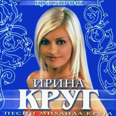 Ирина Круг - Красавчик (2008)