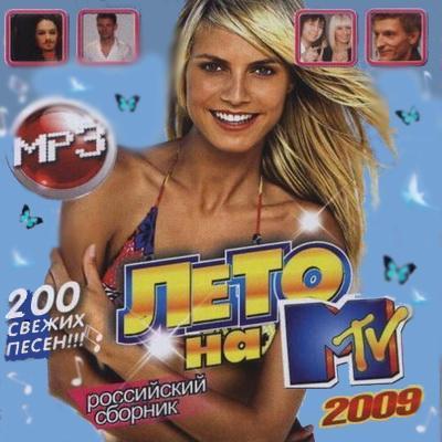 Сборник: Лето на MTV (2009)