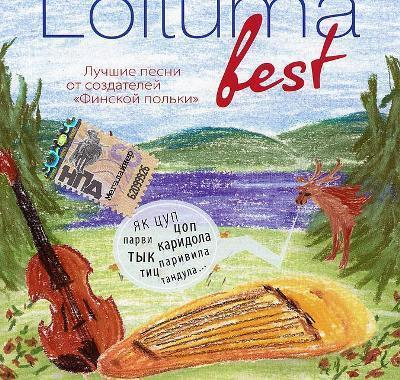 Loituma - Best (2008)