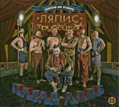 Ляпис Трубецкой - Парад-Алле (2009)