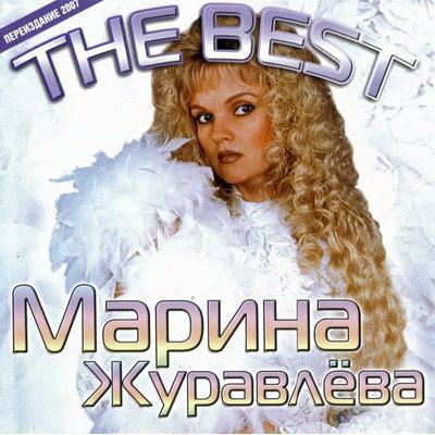 Марина Журавлёва - The Best (2007)