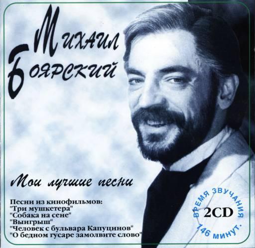 Михаил Боярский - Мои Лучшие Песни (1995)