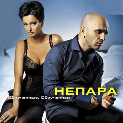 Непара - Обреченные, Обрученные (2009)