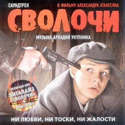 Сволочи (2006) (Original Soundtrack)