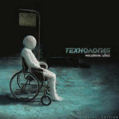 Технология - Носитель Идей (2009)