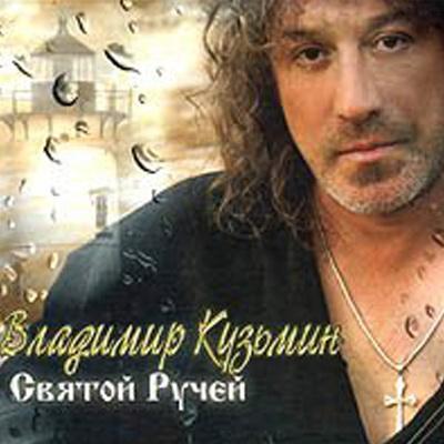 Владимир Кузьмин - Святой Ручей (2006)