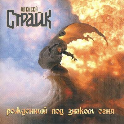 Алексей Страйк - Рожденный Под Знаком Огня (2009)