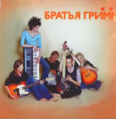 Братья Гримм - Братья Гримм (2005)