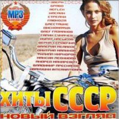 Хиты СССР - Новый Взгляд (2008)