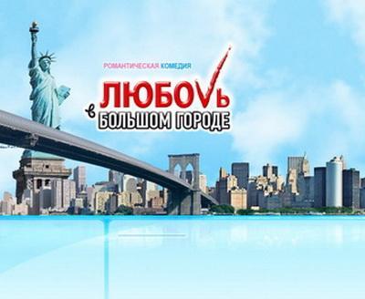 Любовь В Большом Городе (2009) Original Soundtrack