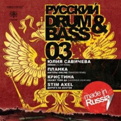 Русский Drum&Bass 03 (2008)