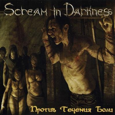 Scream In Darkness - Против Течения Боли (2009)
