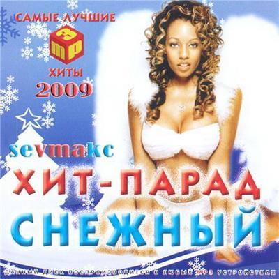 Снежный Хит-Парад (2009)