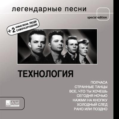 Технология - Легендарные Песни (2004)